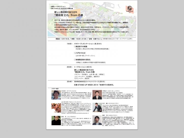 石巻SUW 2014リリースイベント「新しい商店街のありかた 「商店街2.0」from石巻」