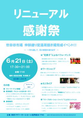 0621世田谷市場感謝祭