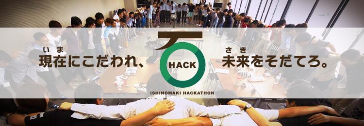 石巻ハッカソン2014