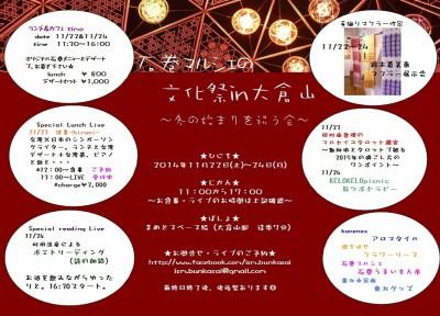 文化祭dm03