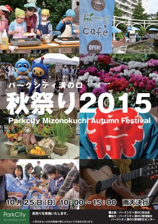 パークシティ溝の口秋祭り2015