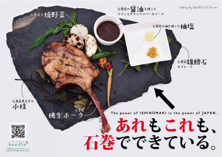 桃生ポーク料理(イメージ)