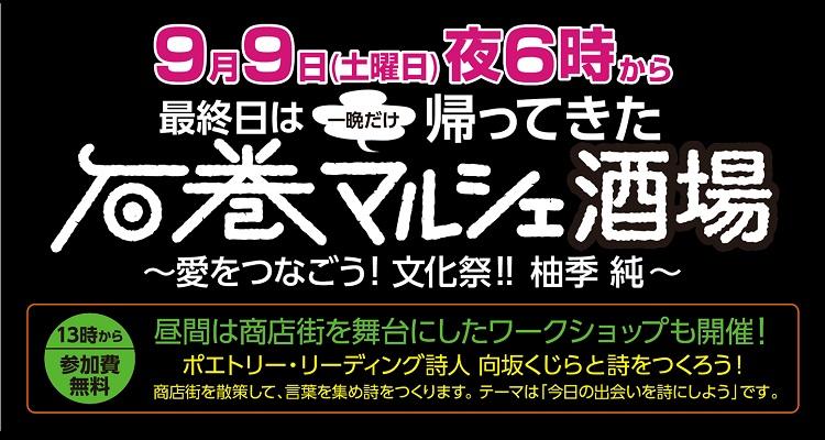 石巻マルシェ酒場2017夏